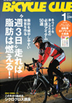 Bicycle Cllb2011年1月号